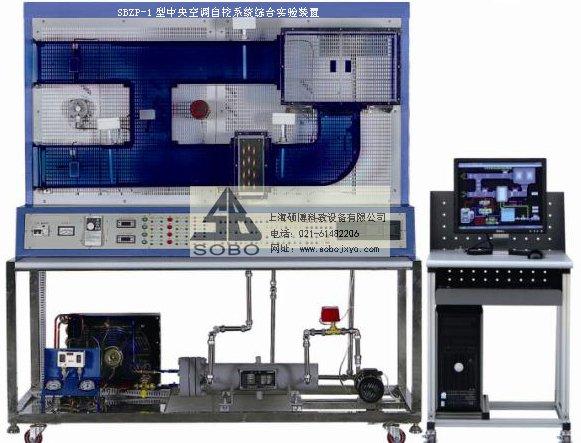 """SBZP-1型中央空调自控系统综合实验装置  一、概 述 """"中央空调自控系统综合实验装置""""是以制冷/热系统、循环水系统和空气处理系统为控制对象,融合了传感器技术、计算机技术、网络通信技术和自动化控制技术,通过开发、设计、编程可对中央空调模型内的所有模拟或真实的机电设备进行控制。 二、系统特点 1."""